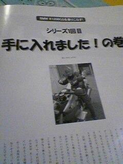アルペンロードジャパン誌