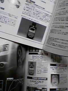 雑誌にMAGICAL