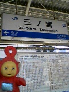 神戸でんねん。